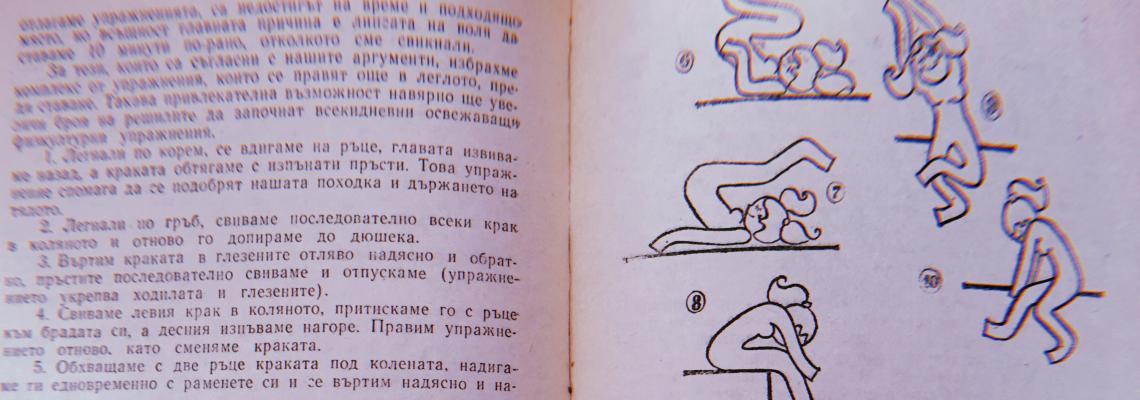 Из дневника на една домакиня от 1980-та: Лесна утринна гимнастика