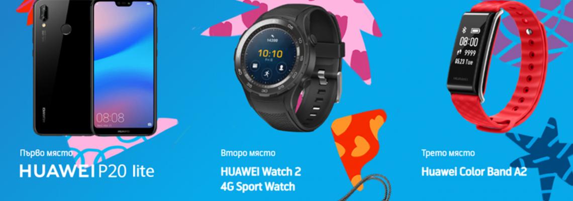 Искаш Huawei. Получаваш Huawei