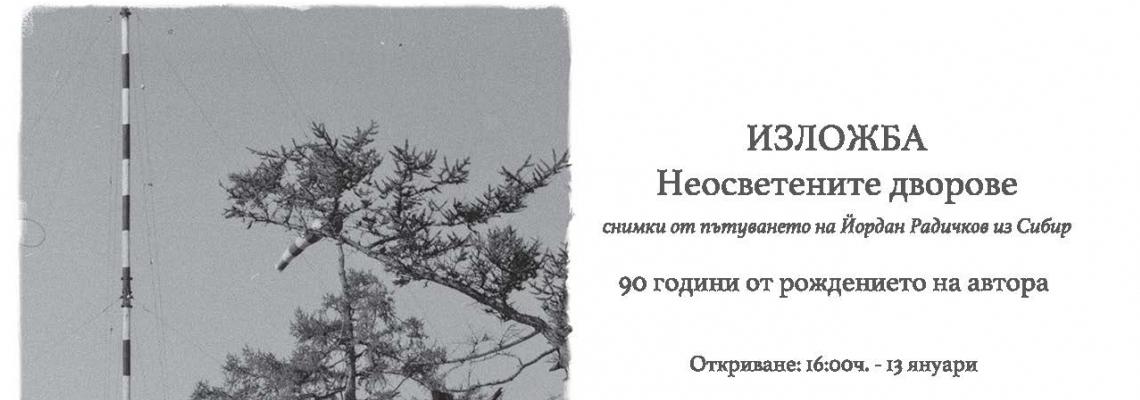 Изложба, филм и нова книга отбелязват 90 години от рождението на неподражаемия Йордан Радичков