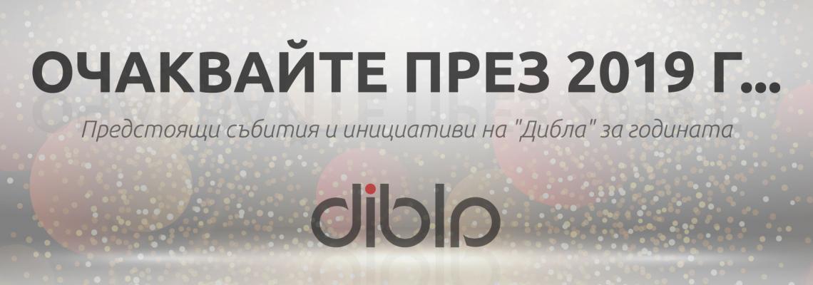 Годишен календар Dibla 2019