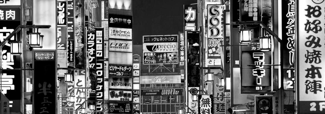 Завръщането в Токио с първа круизна на Giorgio Armani