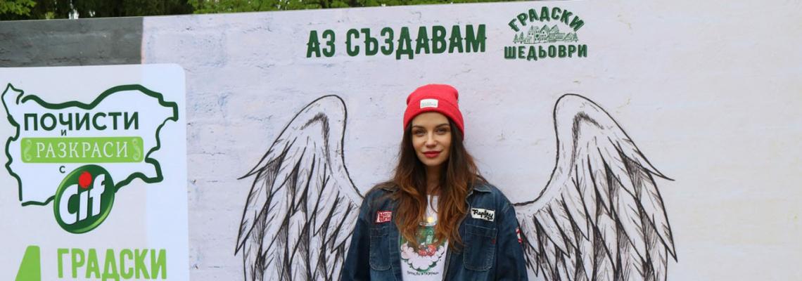 Почисти и разкраси: Диляна Попова и ГРАДЪТ