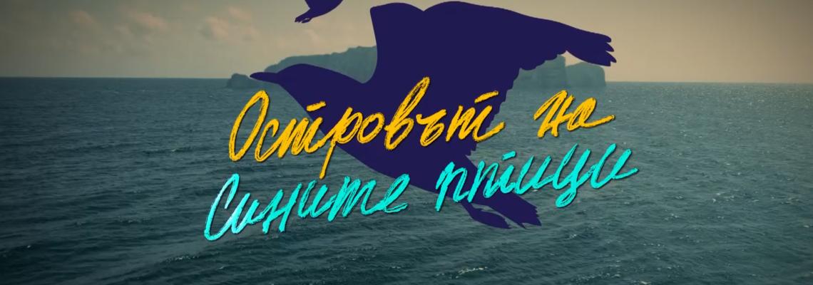 """От 1-ви юни БНТ излъчва серийния филм """"Островът на сините птици"""""""