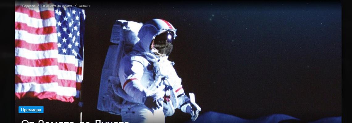 От Земята до Луната: HBO отбелязва 50-та годишнина от приземяването на мисията Аполо 11