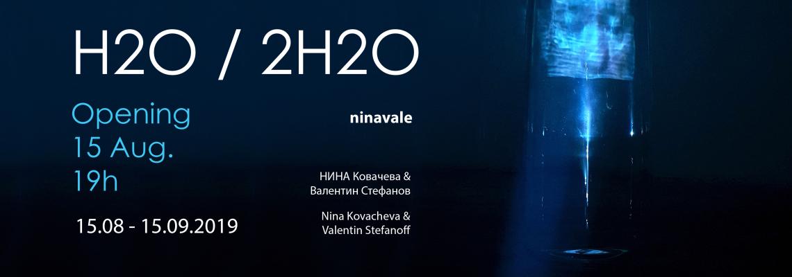 Н20/2Н20: изложба на Нина Ковачева и Валентин Стефанов