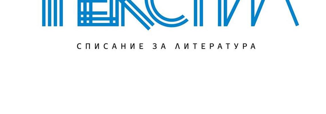 ТЕКСТИЛ - ново българско списание за литература