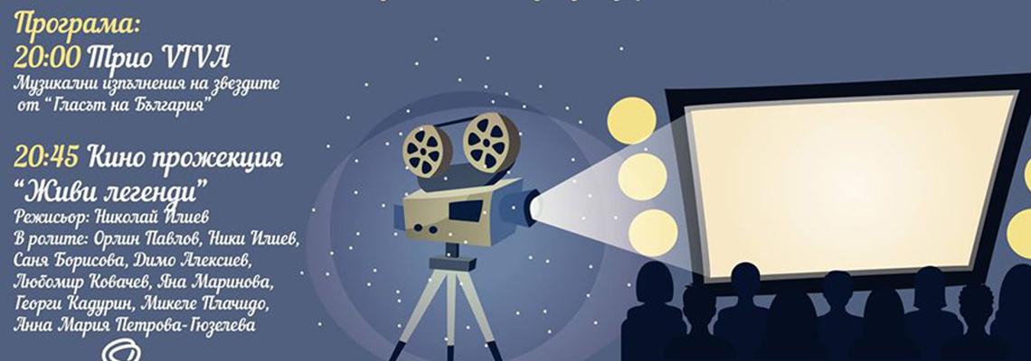 Летни киновечери под звездите в Младост
