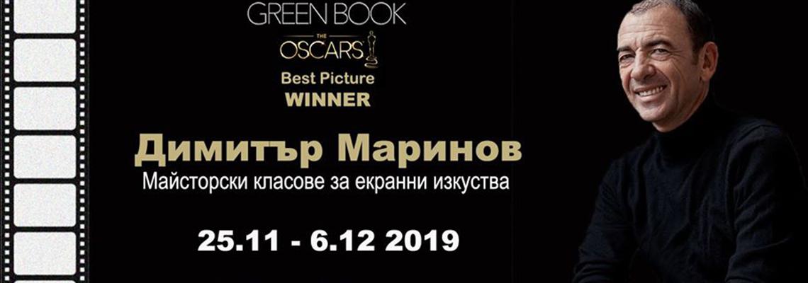 Димитър Маринов стартира Академия за актьори в НДК