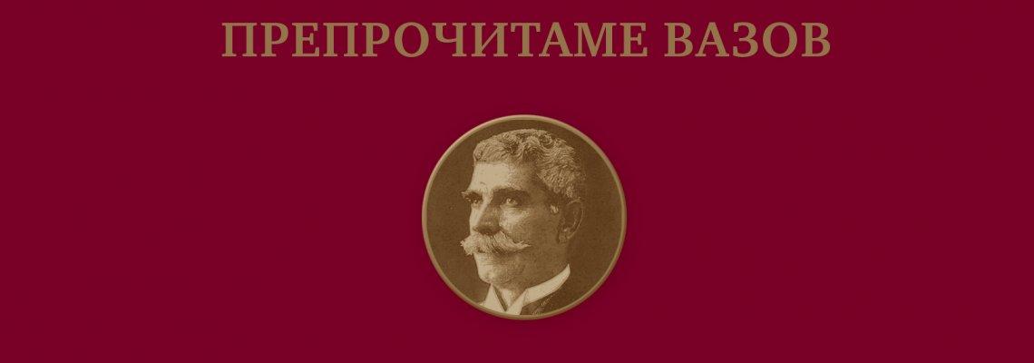 """""""ПРЕПРОЧИТАМЕ ВАЗОВ"""", кампанията стартира на 3 март"""