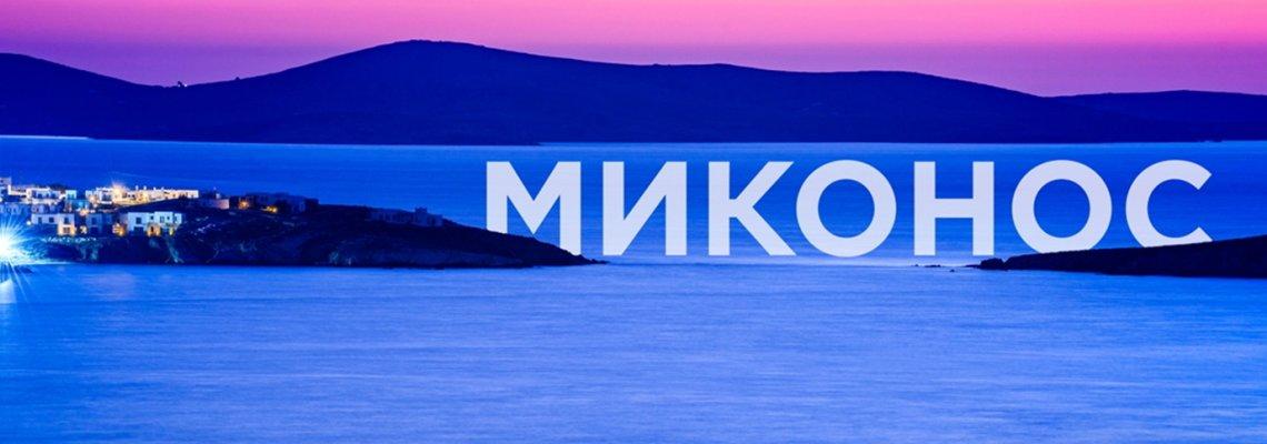 WIZZ AIR стартира полети от София до остров Миконос