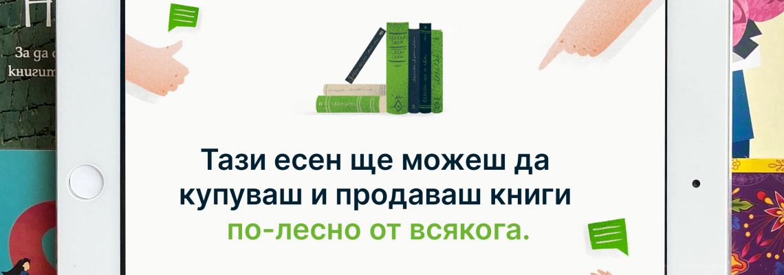 Книжко: Първото безплатно БГ приложение за покупко-продажба на книги втора употреба излиза през есента