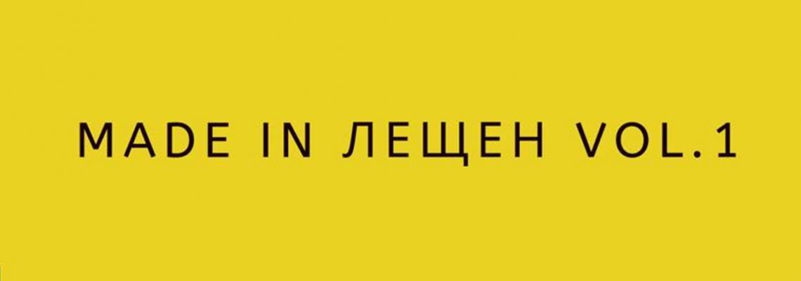 MADE IN ЛЕЩЕН - Резидентска изложба на млади български визуални артисти! – Vol. 1.