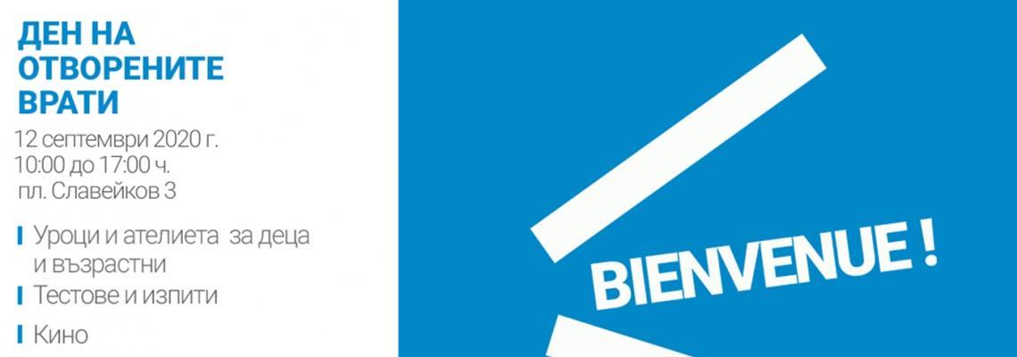 Ден на отворените врати във Френски институт в България - 12 септември 2020 г.