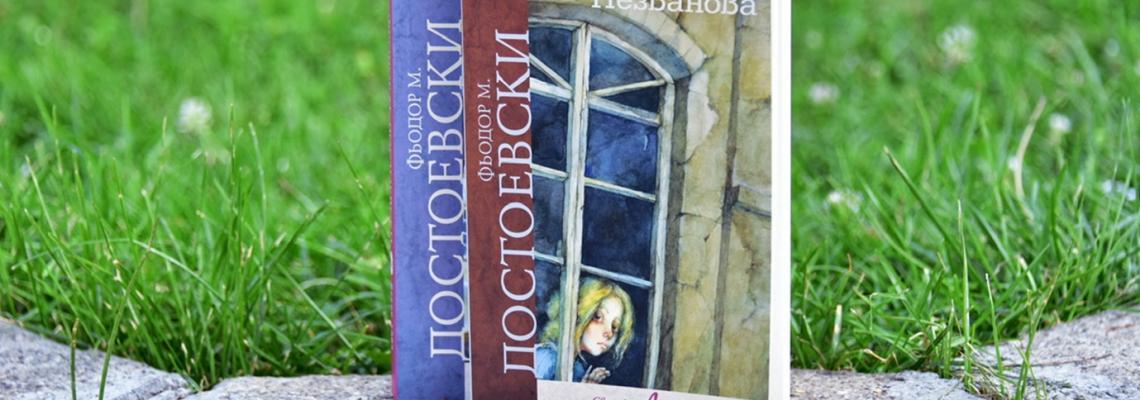 Какво да четем: Незавършеният роман на Достоевски