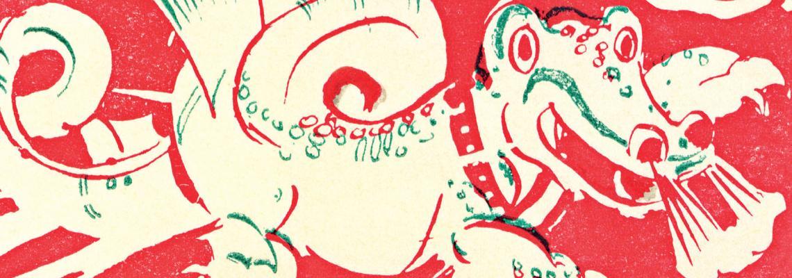 Илюстрацията в творчеството на Дечко Узунов