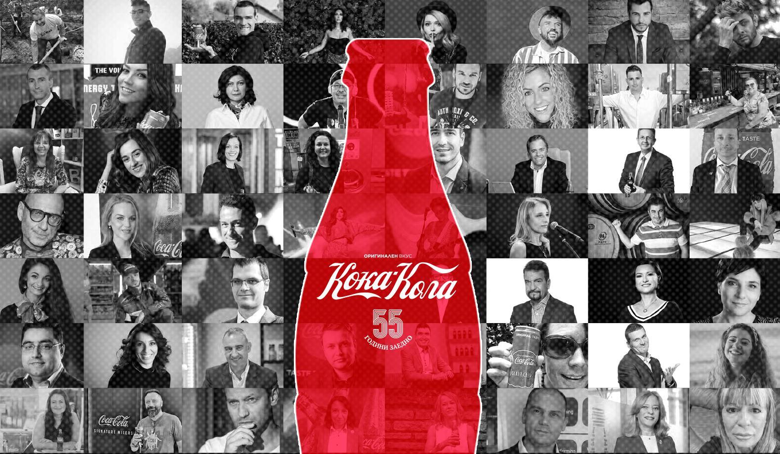 Кока-Кола събра 550 години вдъхновение, за да отбележи своята 55-годишнина в България