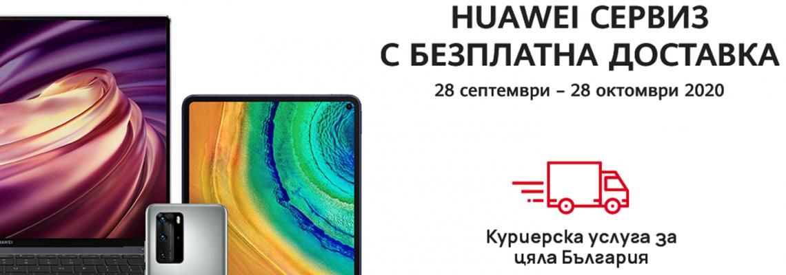 """Huawei стартира нова кампания """"От врата до врата"""" за гаранционни и извънгаранционни устройства"""