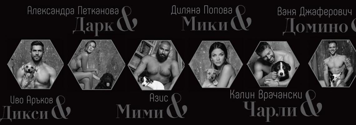 А колко смислено можеше да е: гол благотворителен календар по български