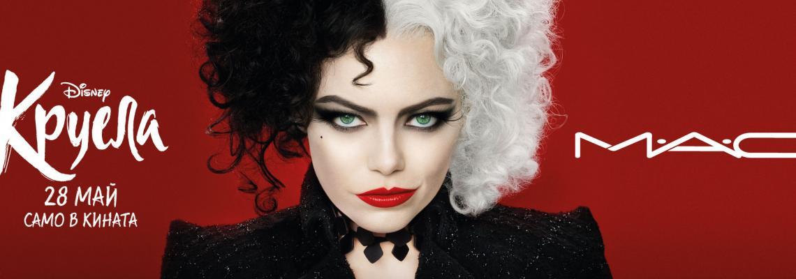 To see her is to take a sudden chill, Cruella, Cruella De Vil