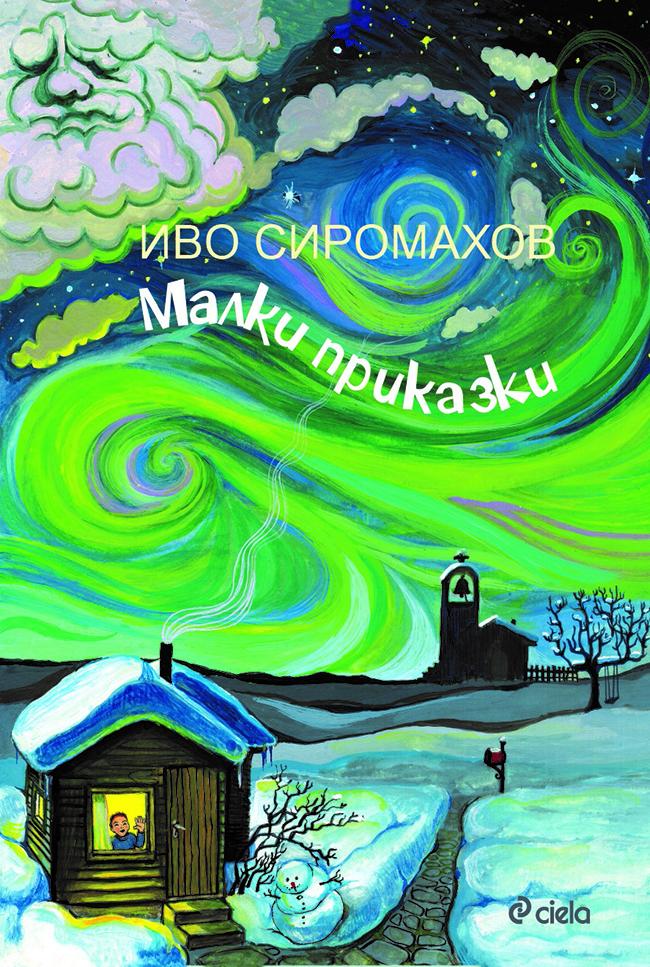 Малки приказки на Иво Сиромахов от Ciela, за да четем приказки всяка вечер. 14,90 лв. ciela.bg