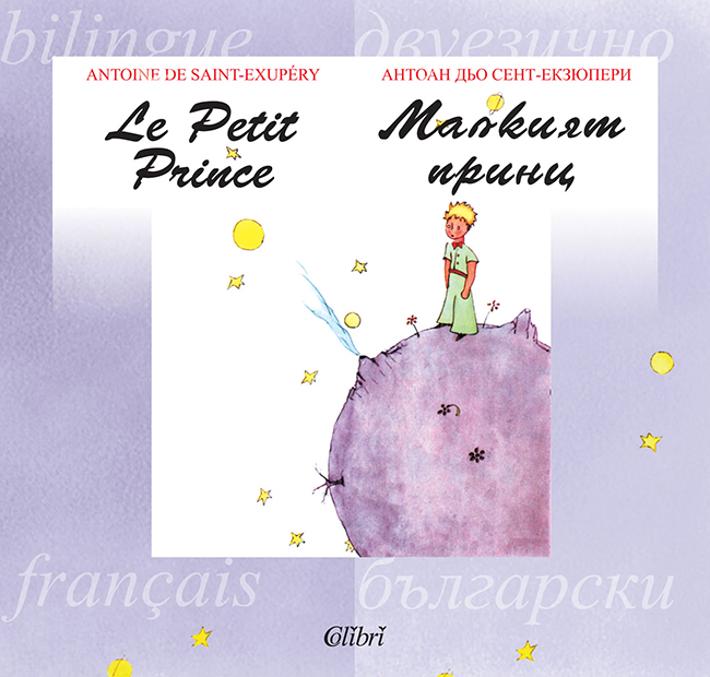 """""""Малкият принц"""" - двуезично издание, най-детската от всички приказки, за малки и порастнали деца. 16 лв. colibri.bg"""