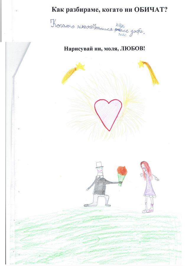 """Александрина Бачева  """"Когато някой се отнася към нас добре."""""""