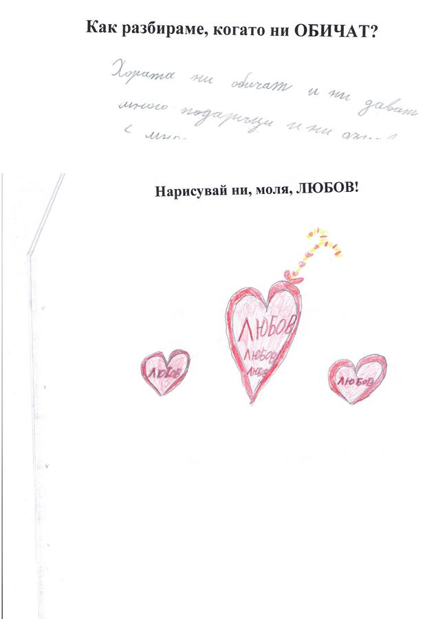 """Валерия  """"Хората ни обичат и ни дават много подаръци и ни даряват с много любов."""""""