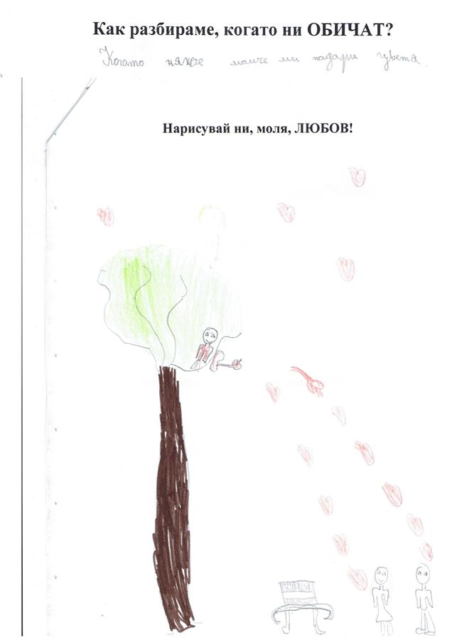 """Рая Райкова  """"Когато някое момче ми подари цветя."""""""